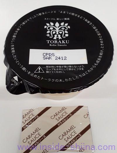 芳醇ダークラム香る至福のプリン添付物