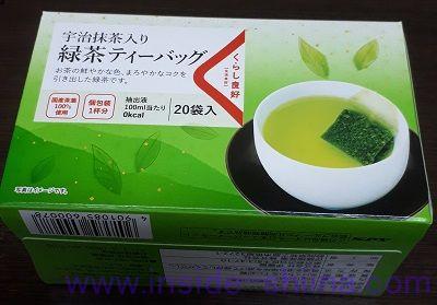 宇治抹茶入り緑茶ティーバッグ