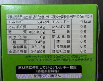 宇治抹茶入り緑茶ティーバッグ栄養成分表示