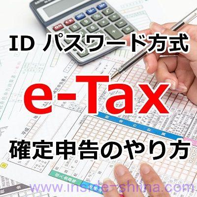 e-TaxのIDパスワード方式確定申告のやり方