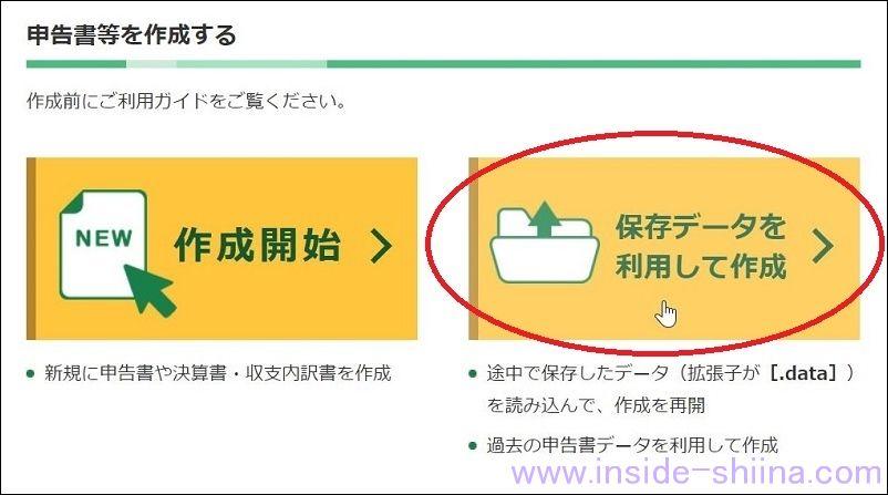 e-Tax確定申告のやり方1