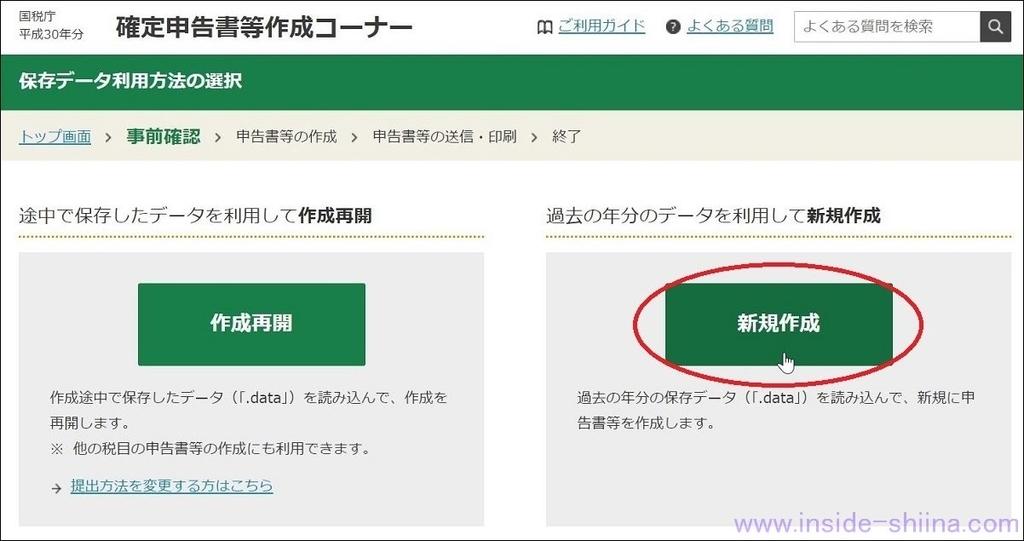 e-Tax確定申告のやり方2
