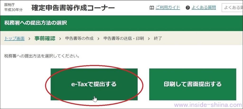 e-Tax確定申告のやり方3