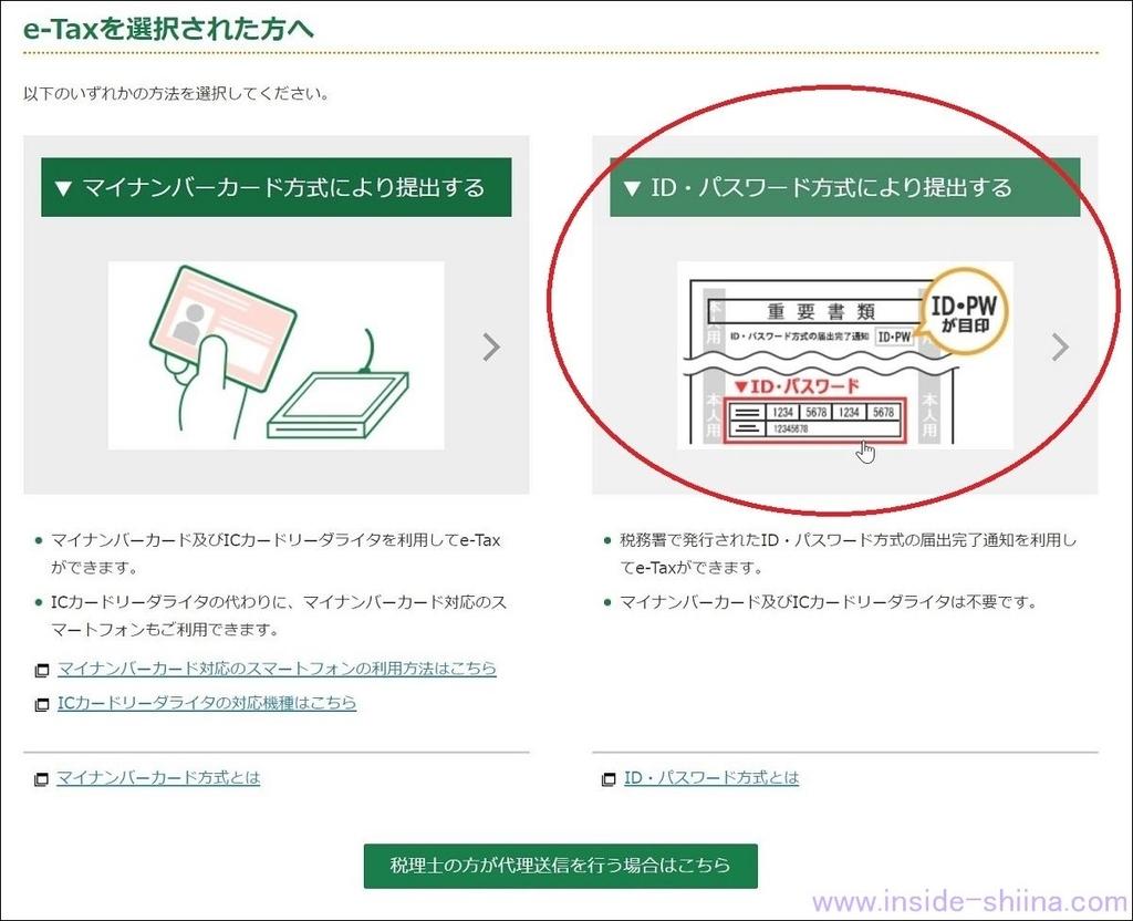 e-Tax確定申告のやり方4