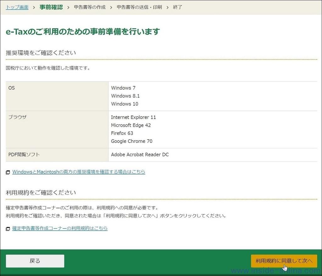e-Tax確定申告のやり方5