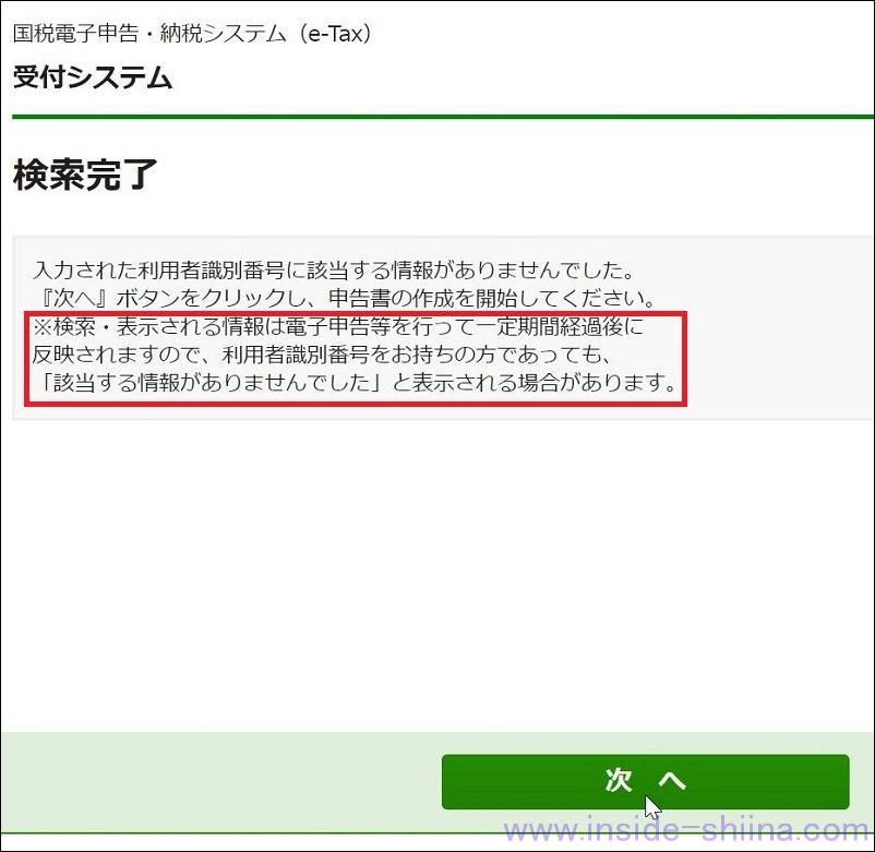 e-Tax確定申告のやり方7