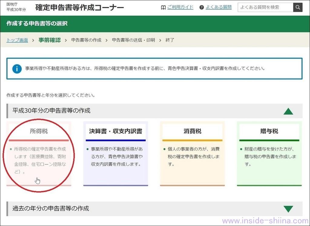 e-Tax確定申告のやり方10