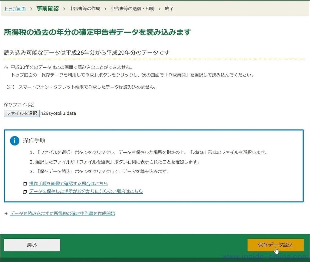 e-Tax確定申告のやり方11