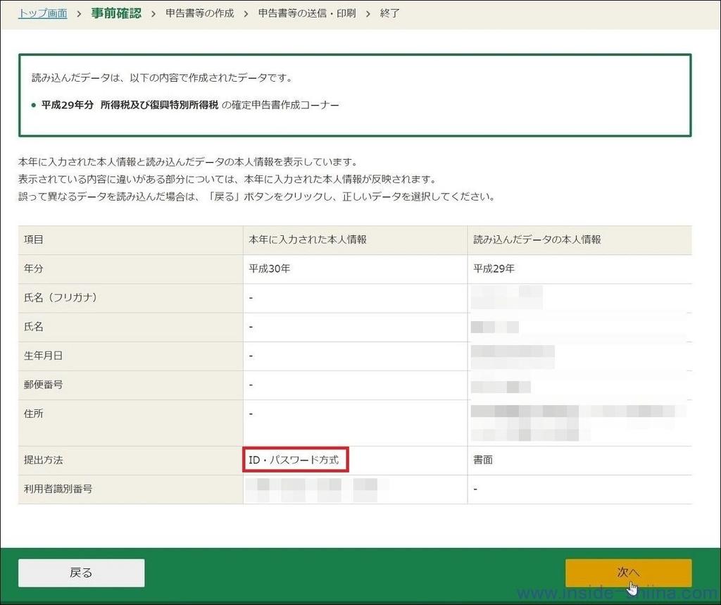 e-Tax確定申告のやり方12