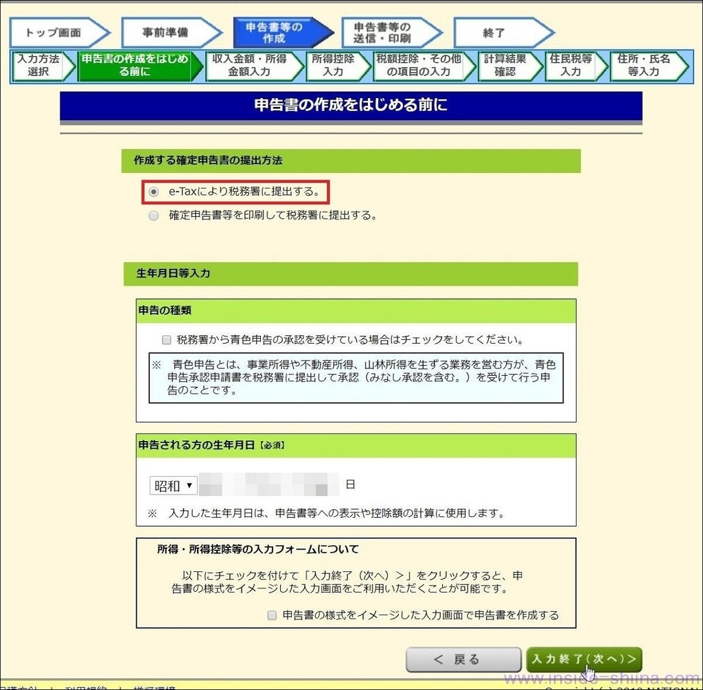 e-Tax確定申告のやり方14