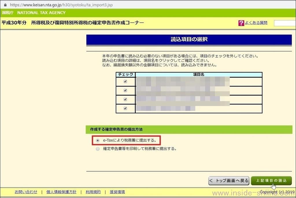 e-Tax確定申告のやり方13