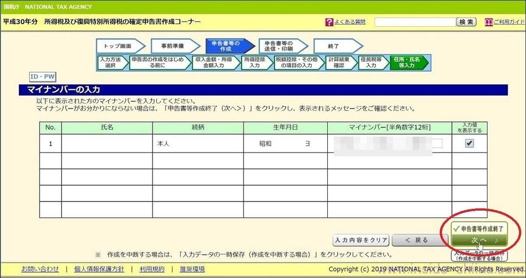 e-Tax確定申告のやり方15