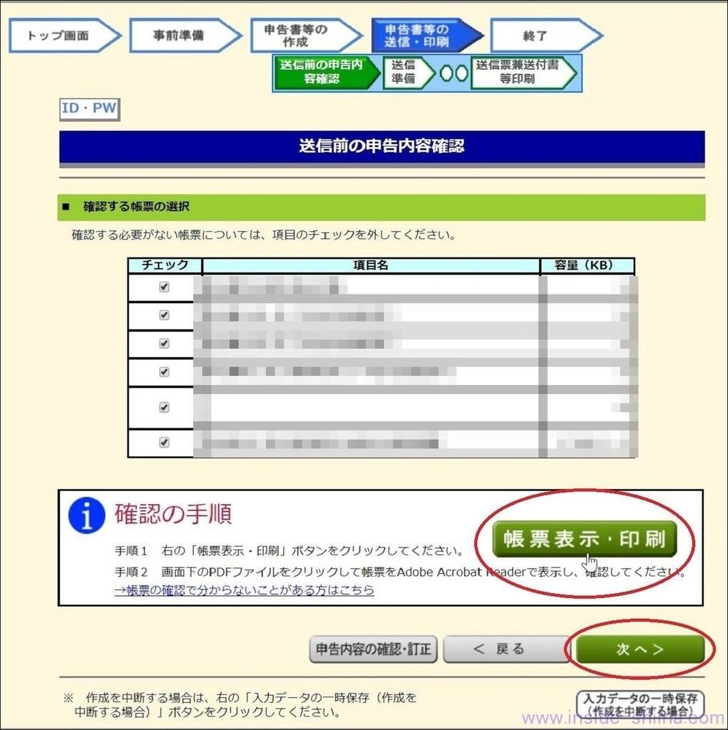 e-Tax確定申告のやり方16
