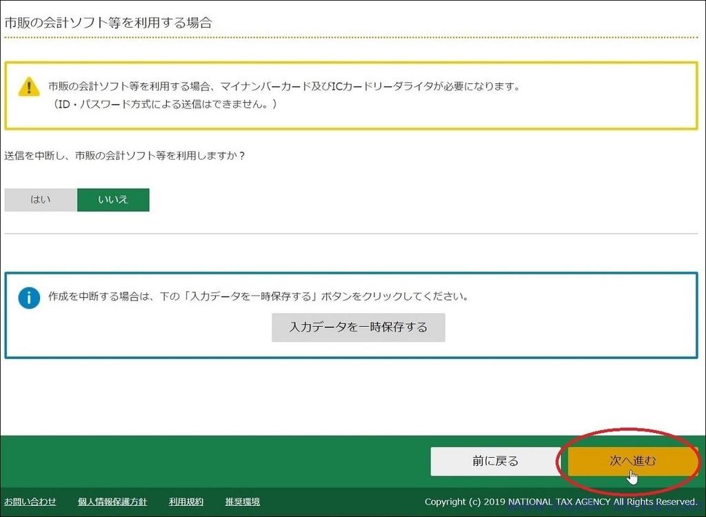 e-Tax確定申告のやり方18