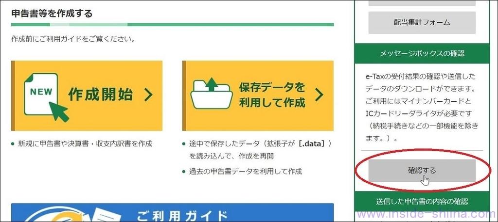 e-taxメッセージボックス確認1