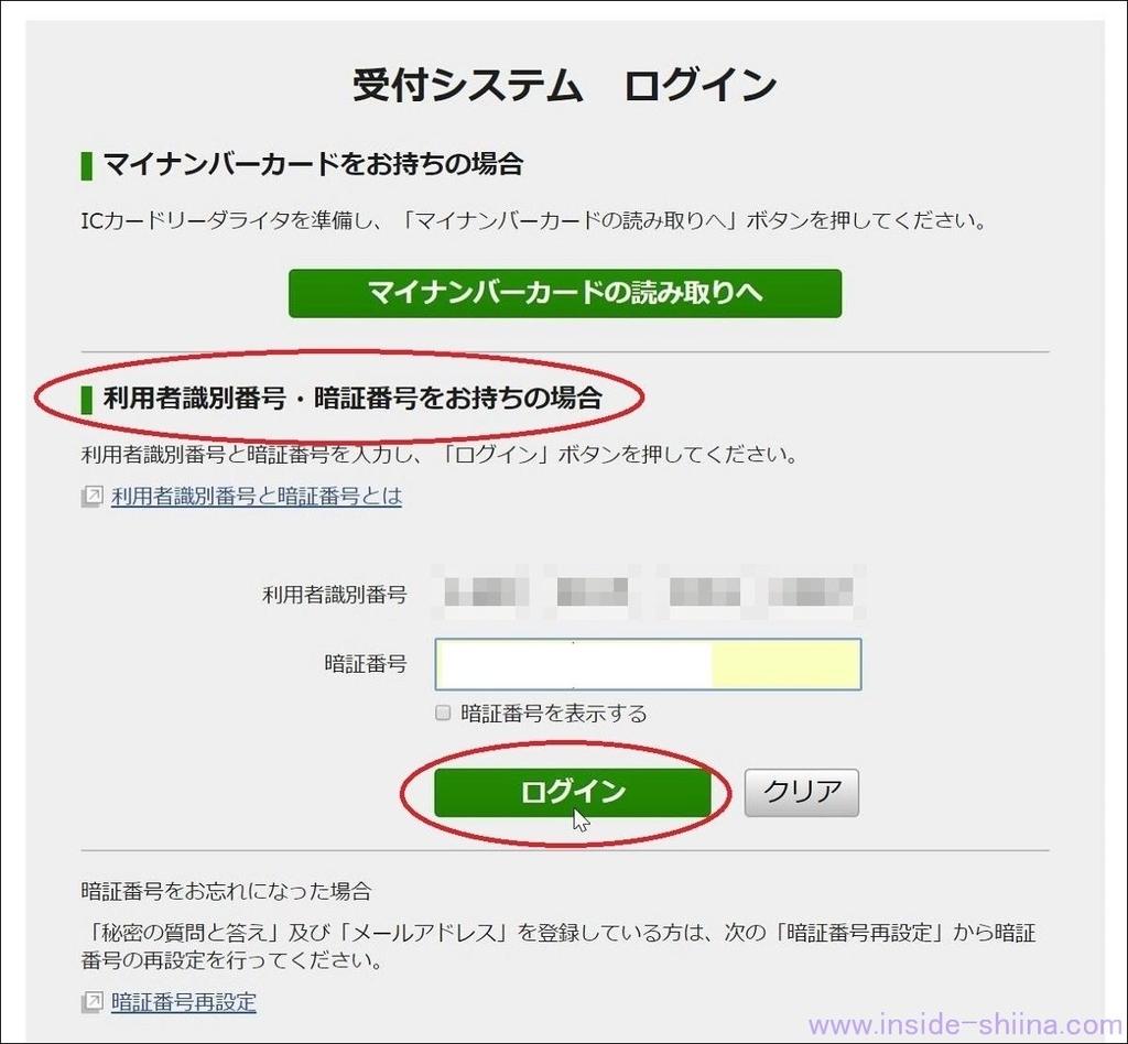 e-taxメッセージボックス確認2