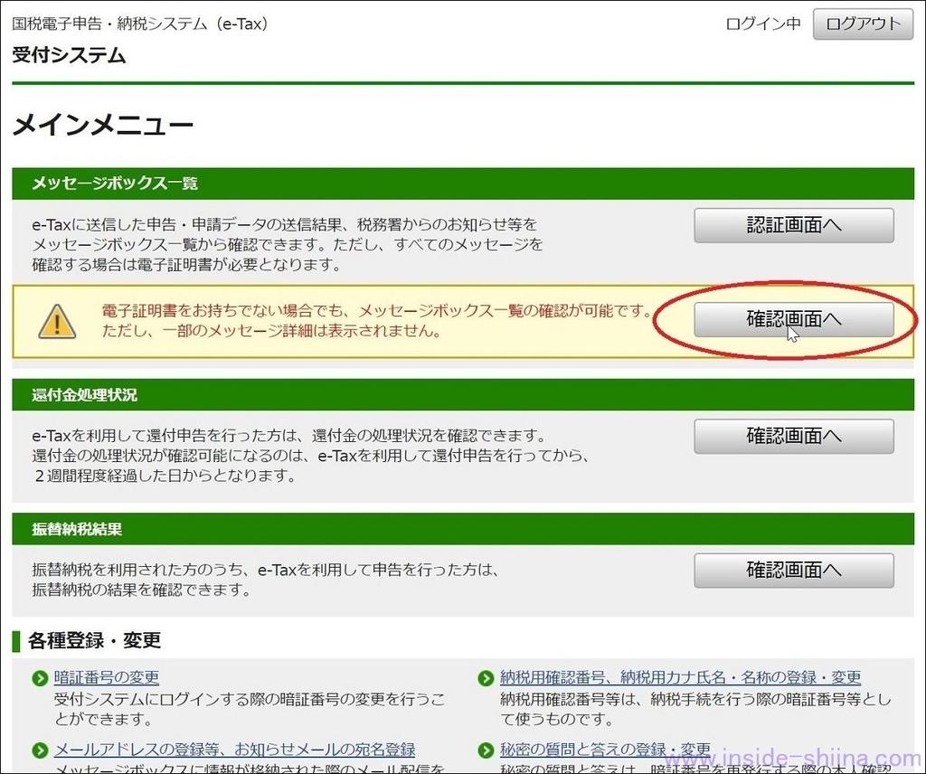 e-taxメッセージボックス確認3