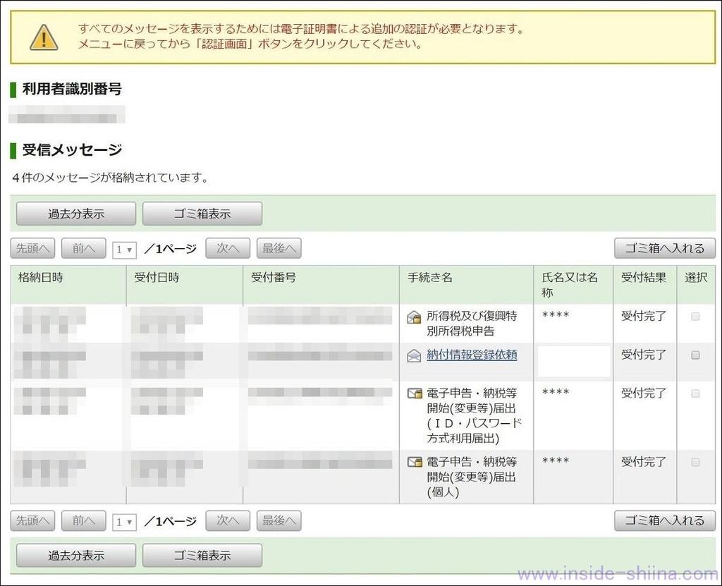 e-taxメッセージボックス確認4