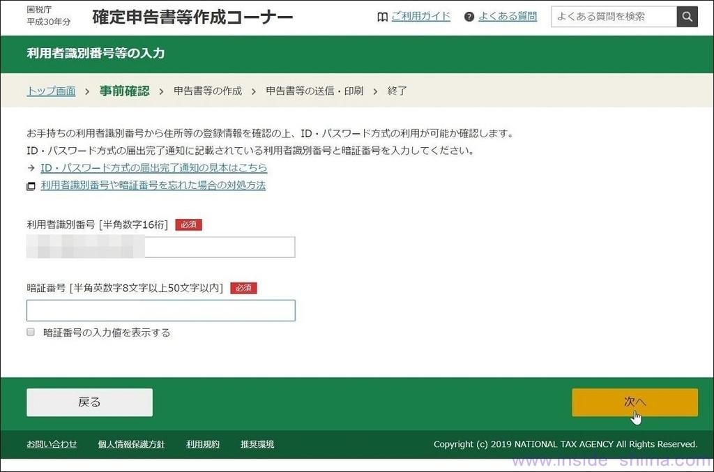 e-Tax確定申告のやり方6