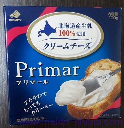 北海道クリームチーズプリマール
