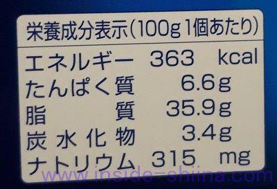 北海道クリームチーズプリマール栄養成分表示
