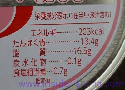 スーパー糖質制限とはごろもフーズ シーチキンマイルド カロリー 糖質