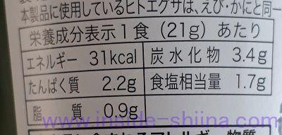あおさ栄養成分表示