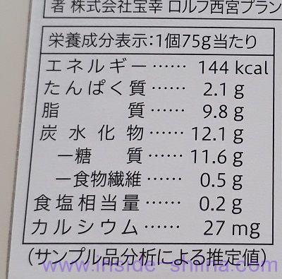 レアチーズデザートプレーン栄養成分表示