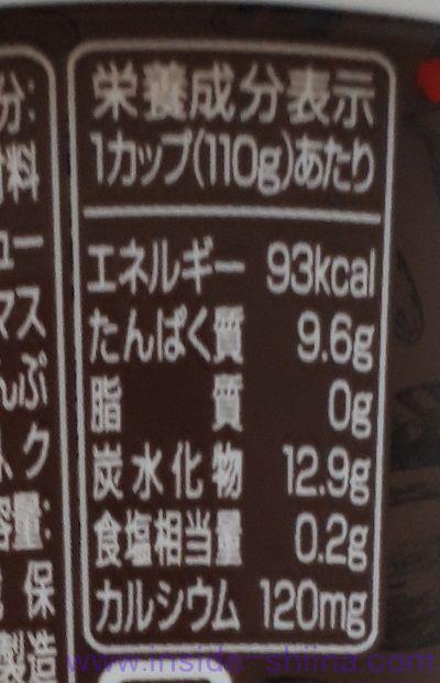ダノンオイコスoikosカカオ&ベリー味栄養成分表示