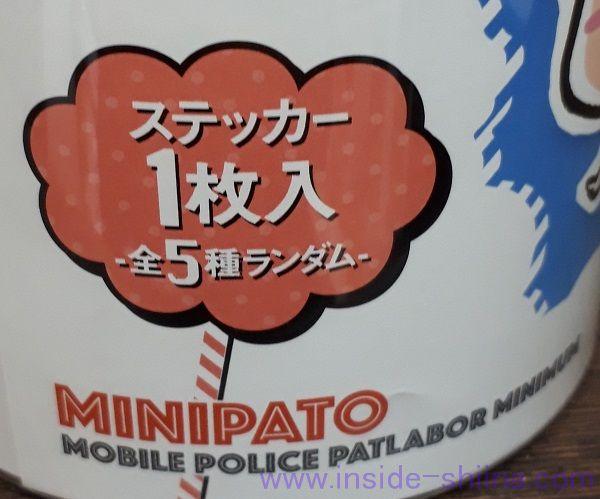 機動警察パトレイバークランチチョコ5