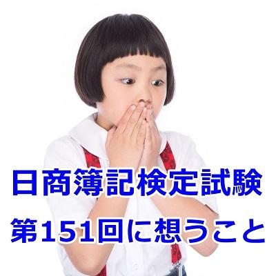 日商簿記検定試験第151回について