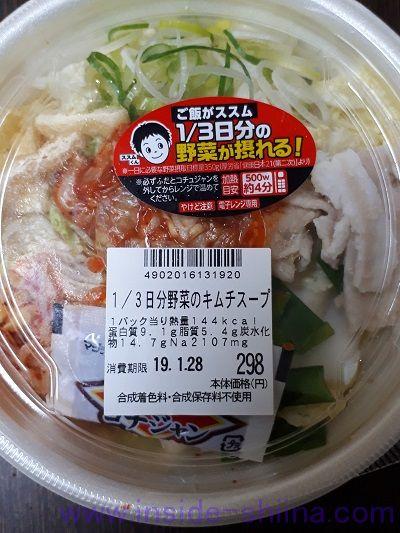 1/3日分野菜のキムチスープ