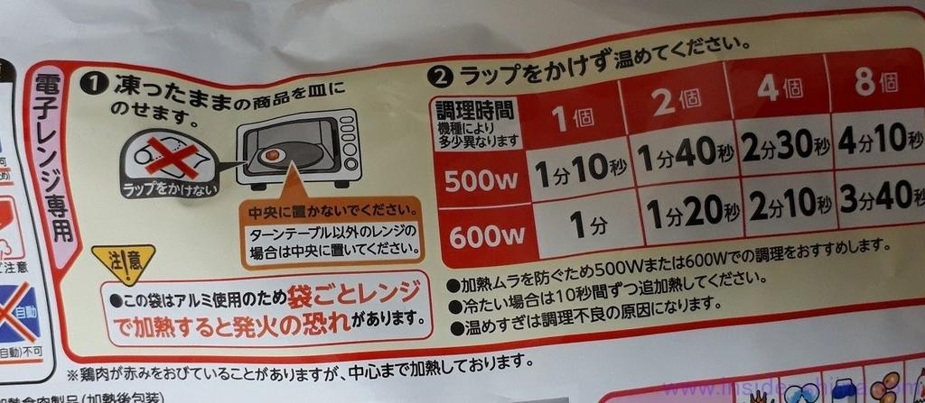 ニチレイ 特から 415g電子レンジ