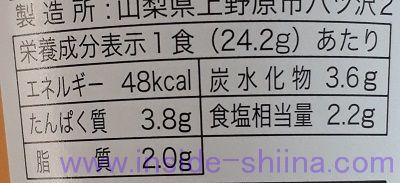 納豆汁栄養成分表示