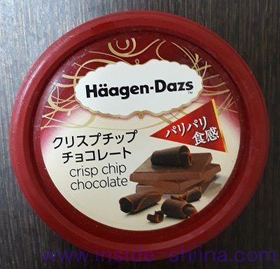 ハーゲンダッツクリスプチップチョコレート