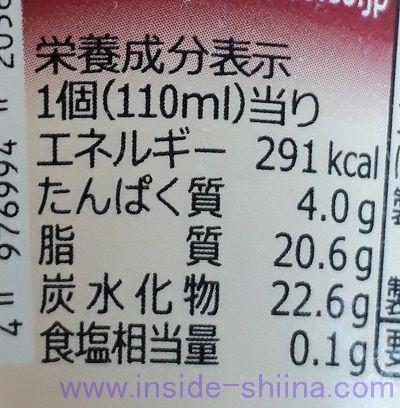 ハーゲンダッツクリスプチップチョコレート栄養成分表示