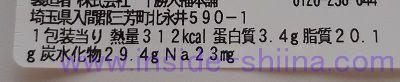 宇治抹茶とチョコレートの和ぱふぇ栄養成分表示