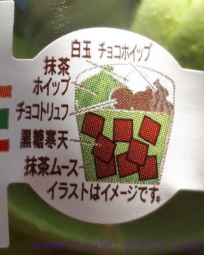 宇治抹茶とチョコレートの和ぱふぇ構成