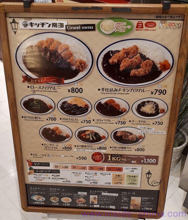 つくば黒咖喱キッチン南海メニュー