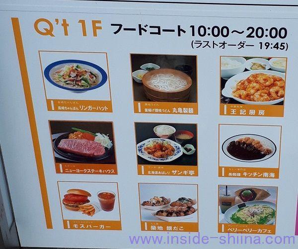 つくば黒咖喱キッチン南海営業時間