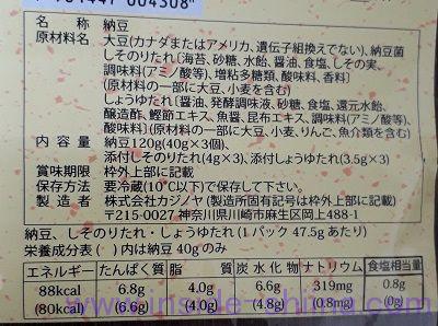 かじのやしそのり納豆栄養成分表示
