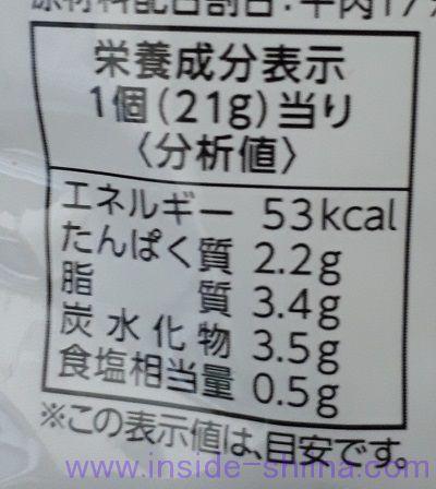 マルハニチロ 牛カルビマヨネーズ栄養成分表示