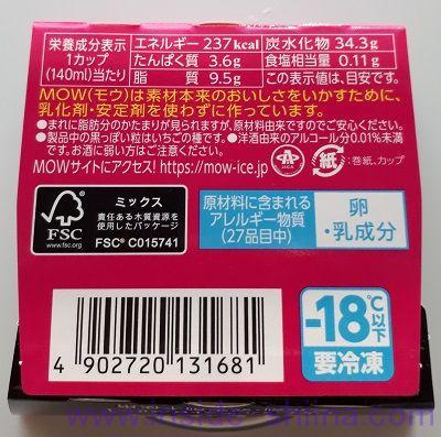 MOW 杏仁ミルクストロベリー栄養成分表示