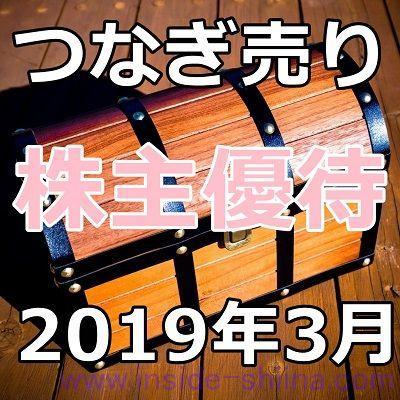 2019年3月つなぎ売り