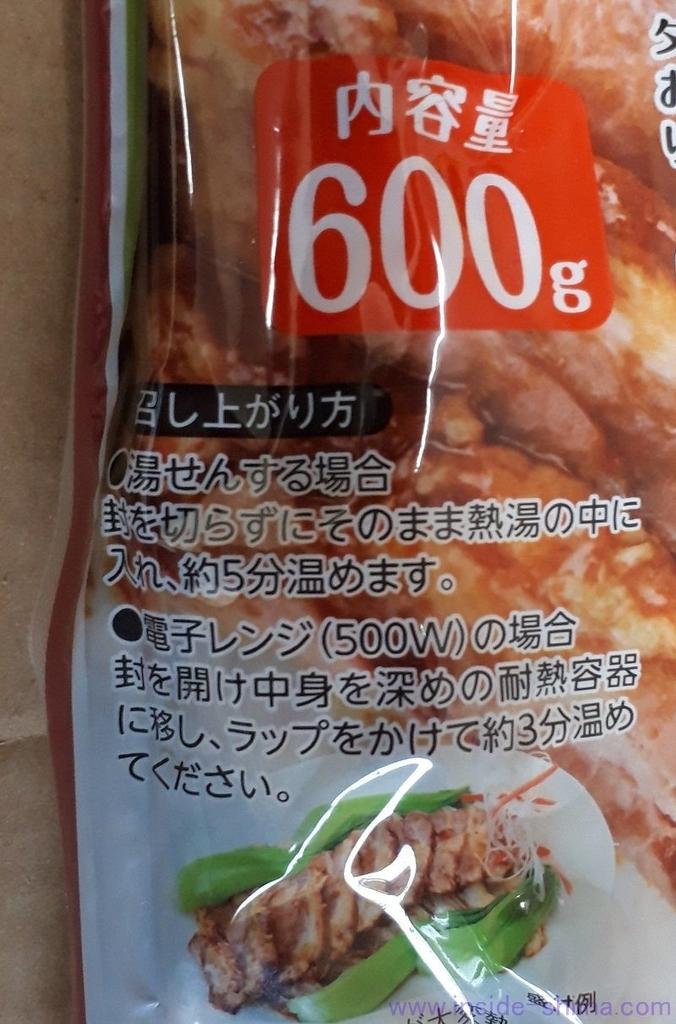 業務スーパー やわらか煮豚内容量