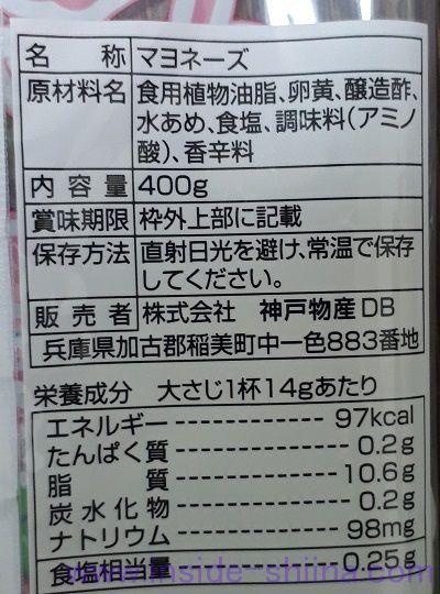 神戸シェフマヨネーズ栄養成分表示