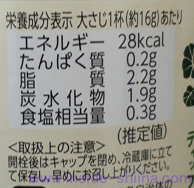 わさびのタルタルソース栄養成分表示