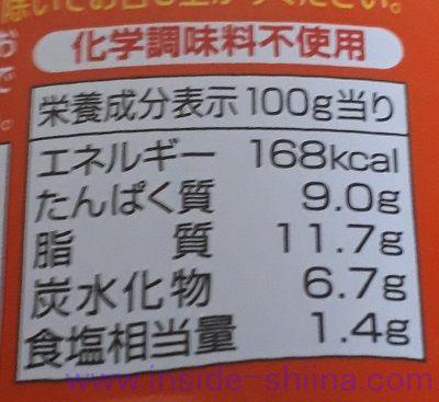 いなば チキンとタイカレーレッド栄養成分表示