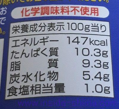 いなば ツナとタイカレーグリーン栄養成分表示