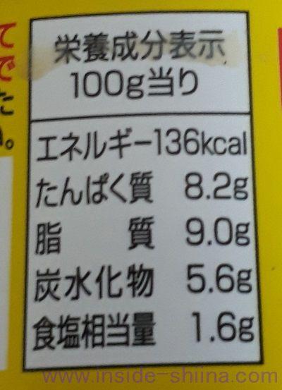 いなば チキンとタイカレーイエロー115g栄養成分表示